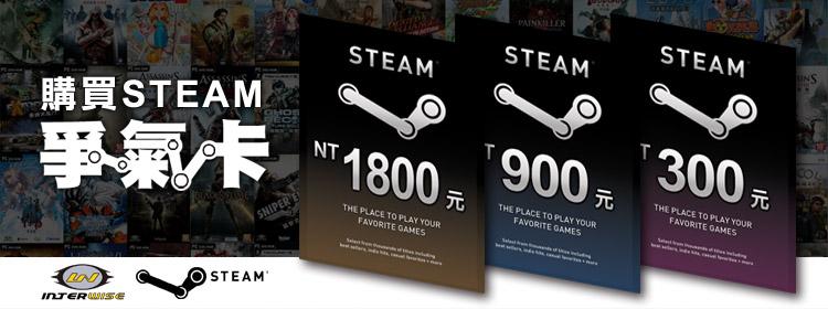 Steam爭氣卡