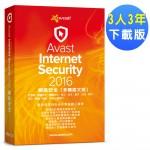 2016 Avast 網路安全 3人3年下載版