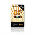蝴蝶卡BF CARD 500點